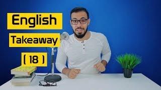 الحلقه ( 18 ) English Takeaway