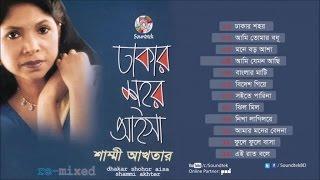 Shammi Akhter - Dhaka Shohor Aisha