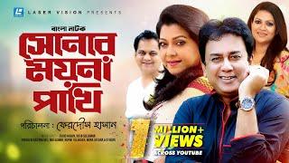 Sonar Moyna Pakhi | Bangla Natok | Zahid Hasan, Richi Solaiman, Mir Sabbir | Ferdous Hasan