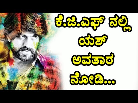Yash totally changed for KGF movie | KGF Kannada Movie | KGF First Look | Rocking Star Yash