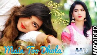 Main Too Dhola - Aliya Urooj - New Saraiki Sad song 2018 New Saraiki song 2018 Gull Production Pk