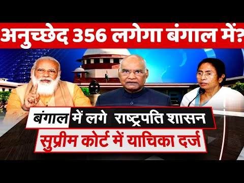 ममता को बड़ा झटका Plea Filled in Supreme Court Article 356 imposing President s rule in West Bengal