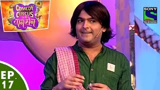 Comedy Circus Ke Taansen - Episode 17 - Kapil As Ramlal Of Sholay