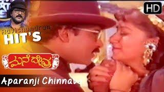 Aparanji Chinnavo  | Mane Devru Kannada Movie | Sudharani | Ravichandran Hit Songs HD