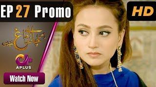 Is Chand Pe Dagh Nahin - Episode 27 Promo | Aplus ᴴᴰ Dramas | Zarnish Khan | Pakistani Drama