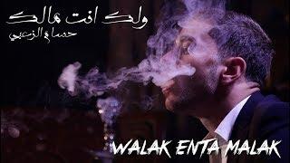 """Walak Enta Malak"" - Lil ZeeJo (OFFICIAL VIDEO) ft. Arab Falcon, D.I.A. & Lil Mill"