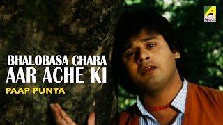 Bhalobasa Chara aar Ache Ki - Kishor Kumar - Paap punya
