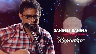 Musically Yours | Gobheere Jaao ( Baishey Shrabon ) ft. Rupankar | Bengali Cover Song