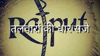 ⛳Talvar ki Dhar saje khan khan si khankhar uthe  🔫 mr Rajputna whatsp status