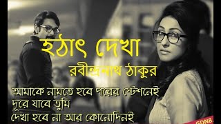 Prakton bangla movie (হটাত দেখা) রবীন্দ্রনাথ ঠাকুর কবিতা