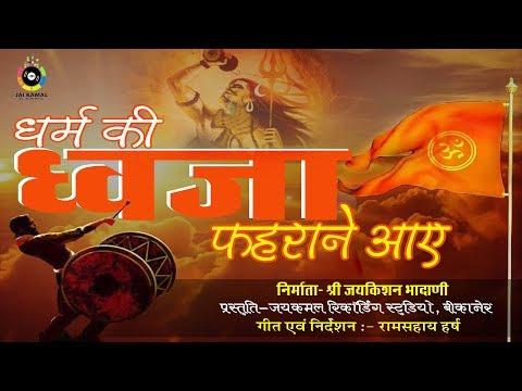 Xxx Mp4 Hindu Dharm Yatra II Hindu Songs II Dharm Ki Dhvaja 2018 II धर्म की ध्वजा 3gp Sex