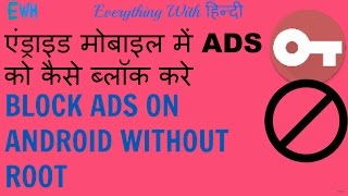 (Hindi) How To Block Ads In Apps\Browsers On Android Mobile Without Root