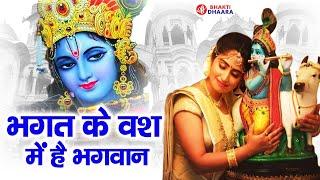 भगत के वाश में हैं भगवन ॥ Bhagat Ke Wash Me Hai Bhagwan ॥ Latest Bhakti Song