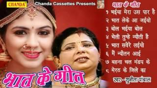 Bhat Ke Geet || भात के गीत || Sunita Panchal || Hindi Vivah Geet