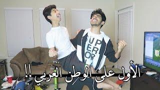 الأول على الوطن العربي !! الحمدلله | We