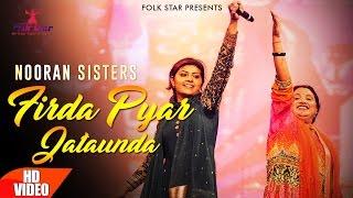 FIRDA PYAR JATAUNDA | NOORAN SISTERS | NEW ROMANTIC SONG 2017 | FULL VIDEO HD