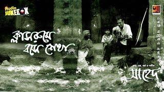 Classroome Boshe Shekha | by  Shahed | Full Album | Audio Jukebox