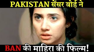 Why Pakistan Censor Board BANNED Mahira Khan's Film?