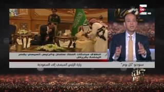 كل يوم - تعليق عمرو أديب على زيارة الرئيس السيسي إلى السعودية