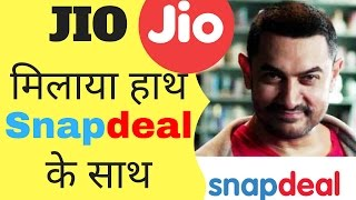 JIO partners with SNAPDEAL to Provide Home delivery of Jio Sim (HINDI )