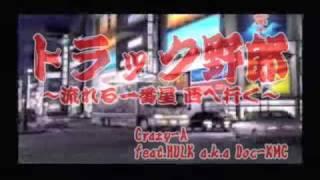 トラック野郎 流れる一番星西へ行く CRAZY-A 『MAD』日本語ラップ