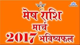 Aries March Horoscope 2017, Mesh Rashi March 2017, Mesh Rashifal March 2017, मेष राशिफल मार्च 2017