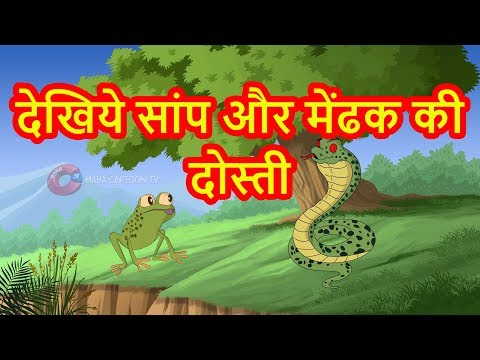 Xxx Mp4 दोस्ती Dosti Panchatantra Stories In Hindi Kids Learning Videos 3gp Sex