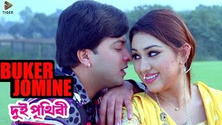 Buker Jomine | Dui Prithibi (2015) | Bengali Movie Song | Shakib Khan | Apu Biswas