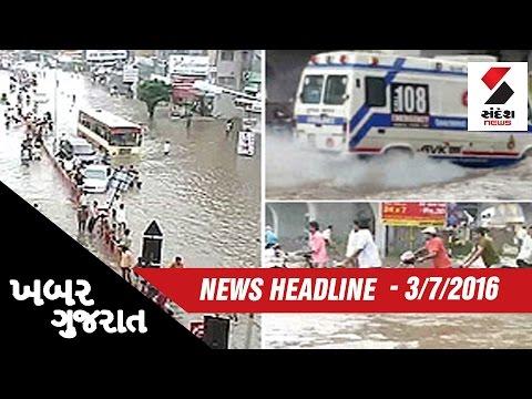 Top News of the Day | ખબર ગુજરાત | 03-7-2016