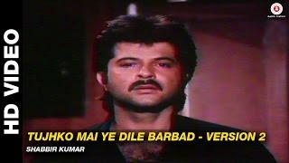 Tujhko Mai Ye Dile Barbad (Version 2) - Pyar Kiya Hai Pyar Karenge | Shabbir Kumar | Anil Kapoor