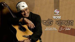 S I Tutul - Vober Hat Bazar | ভবের হাট বাজার | Lyric Video 2017 | Soundtek