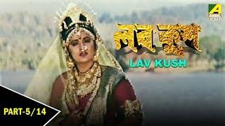 Lav Kush | Bengali Children's Movie | Part - 5/14