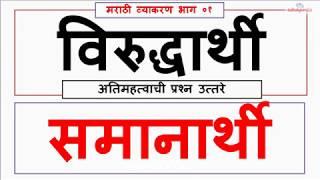 विरुद्धार्थी व समानार्थी    samanarthi v virudarathi    Marathi Vyakaran - Part 01