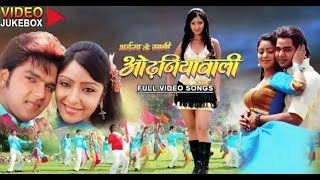Bhaiya Ke Saali Odhaniya Wali [ Full Length Bhojpuri Video Songs Jukebox ]