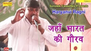 जहाँ भारत का गौरव || Sukhpal || Haryanvi Ragni