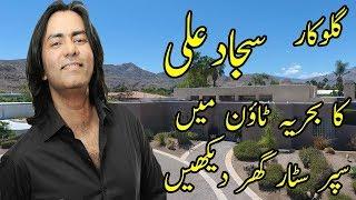 Sajjad Ali House - wo ishq jo humse rooth gaya - sajjad ali - bolo haider qalandar ali ali