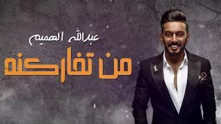 Abdullah Alhamem - Mn tfragna [ Official Video ] | عبدالله الهميم - من تفاركنه