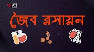 অধ্যায় - ২ঃ জৈব রসায়ন :Organic Chemistry