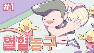 [PD대정령] 161203 열혈농구(고전게임) -1