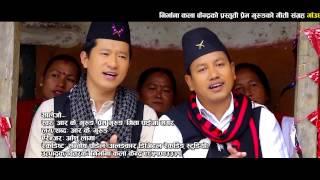 New Release Full Video Salaijo by RK Gurung,Prem Gurung & Gita Paija Magar HD
