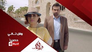 برومو (6) مسلسل وش تانى - رمضان 2015 | Official Trailer