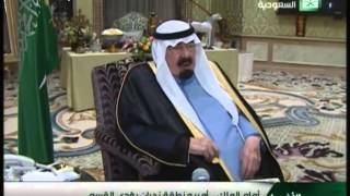 صاحب السمو الامير جلوي بن عبدالعزيز امير نجران يؤدي القسم