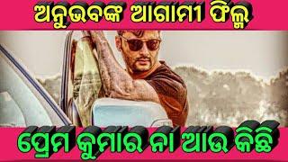Anubhav Mohanty Upcoming Movie 2018. UPCOMING ODIA MOVIE 2018.