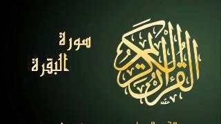 سورة البقرة | بصوت القارئ عبد الباسط عبد الصمد | Al Quran