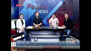 ห้องข่าวเล่าเรื่องสุดสัปดาห์ Peace TV 22 07 2017