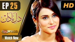 Drama | Dil e Nadaan - Episode 25 | Express Entertainment Dramas | Abid Ali, Zaheen Tahira, Nida