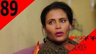 Mogachoch EBS Latest Series Drama - S04E89 - Part 89
