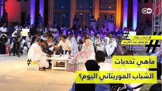 شباب توك من نواكشوط: ما هي تحديات الشباب الموريتاني اليوم؟
