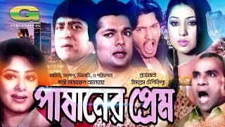 Pashaner Prem | HD1080p | Amit Hasan | Moushumi | Apu Biswas | Joy | Misa Sawdagar | Hit Movie