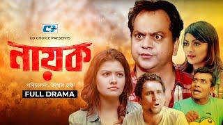Nayok | Bangla Full Comedy Natok | Mir Sabbir | Aireen | Nabila | Shuzata Shimul | Jamal